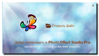 Photo Effect Studio Pro 4.1.3 - Открыть файл