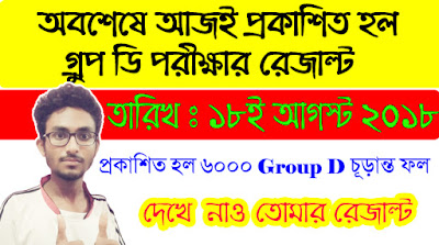 Wb Group D Result | 18th August 2018