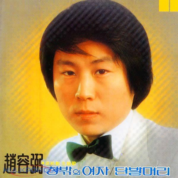 Cho Yong Pil – Jo YongPil 1