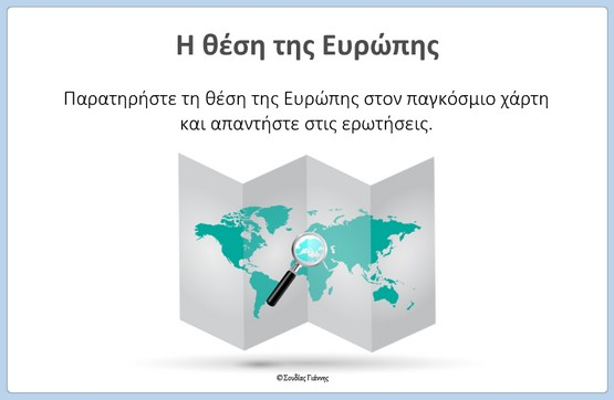 http://anoixtosxoleio.s3.amazonaws.com/iSrping/%CE%97%20%CE%B8%CE%AD%CF%83%CE%B7%20%CF%84%CE%B7%CF%82%20%CE%95%CF%85%CF%81%CF%8E%CF%80%CE%B7%CF%82/index.html