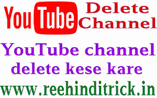 Youtube channel delete kaise kare 1
