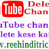Youtube channel delete kaise kare
