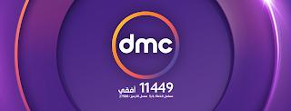 تردد قناة dmc شبكة قنوات دي إم سي على النايل سات 2019 Dmc%2B%25D8%25AA%25D8%25B1%25D8%25AF%25D8%25AF%2B%25D9%2582%25D9%2586%25D8%25A7%25D8%25A9