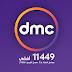تردد شبكة قنوات دي إم سي dmc على النايل سات 2017