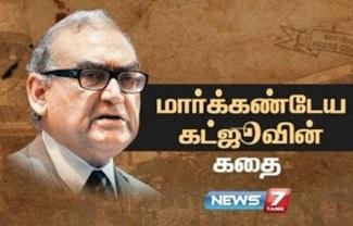 Story of Markandey Katju | News 7 Tamil