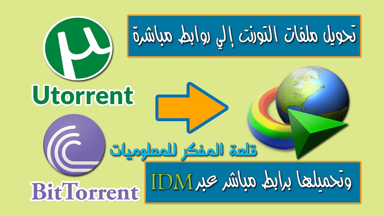 طريقة تحويل التورنت إلي روابط تحميل مباشرة سريعة جداً How to Convert Torrent to Direct Links