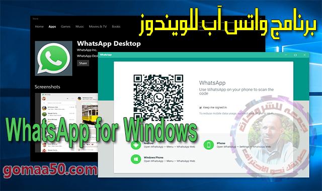 برنامج واتس آب للويندوز  WhatsApp for Windows 0.3.2848