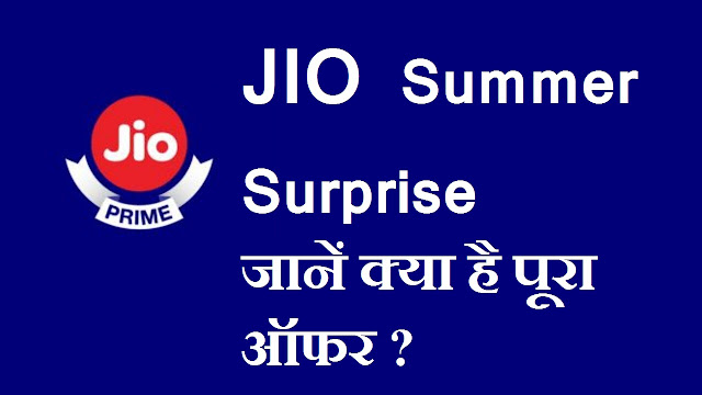 Reliance Jio Summer Surprise Offer