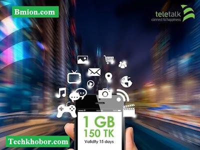 টেলিটক-মাত্র১৫০-টাকায়-1GB-এর-সুপার-থ্রিজি-প্যাকেজ।