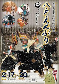 Hachinohe Enburi 2017 poster 平成29年八戸えんぶり ポスター
