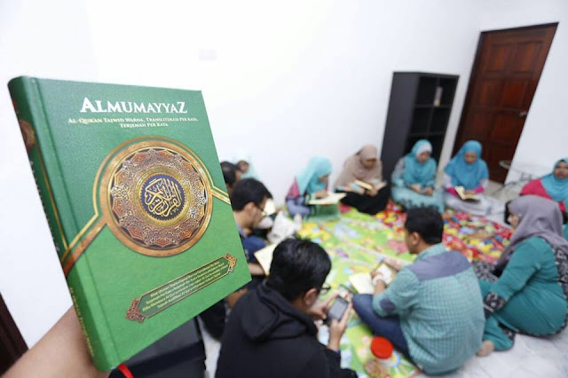 Al Quran Al Mumayyaz