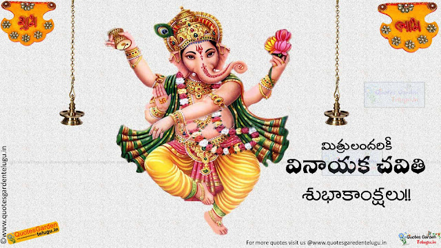 Vinayakachavithi HDwallpapers greetings quotes in telugu