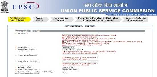 UPSC Online Application Form