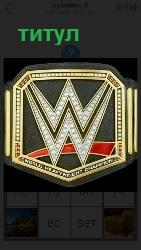 обозначение на символе титула чемпиона