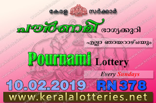 "keralalotteries.net, ""kerala lottery result 10 02 2019 pournami RN 378"" 10rd February 2019 Result, kerala lottery, kl result, yesterday lottery results, lotteries results, keralalotteries, kerala lottery, keralalotteryresult, kerala lottery result, kerala lottery result live, kerala lottery today, kerala lottery result today, kerala lottery results today, today kerala lottery result,10 02 2019, 10.02.2019, kerala lottery result 10-02-2019, pournami lottery results, kerala lottery result today pournami, pournami lottery result, kerala lottery result pournami today, kerala lottery pournami today result, pournami kerala lottery result, pournami lottery RN 378 results 10-02-2019, pournami lottery RN 378, live pournami lottery RN-378, pournami lottery, 10/02/2019 kerala lottery today result pournami, pournami lottery RN-378 10/02/2019, today pournami lottery result, pournami lottery today result, pournami lottery results today, today kerala lottery result pournami, kerala lottery results today pournami, pournami lottery today, today lottery result pournami, pournami lottery result today, kerala lottery result live, kerala lottery bumper result, kerala lottery result yesterday, kerala lottery result today, kerala online lottery results, kerala lottery draw, kerala lottery results, kerala state lottery today, kerala lottare, kerala lottery result, lottery today, kerala lottery today draw result"