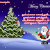 Christmas Kavithai Wishes Greetings In Tamil