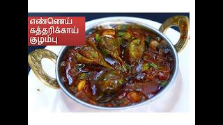 எண்ணெய் கத்தரிக்காய் குழம்பு recipe in tamil|Deepstamilkitchen