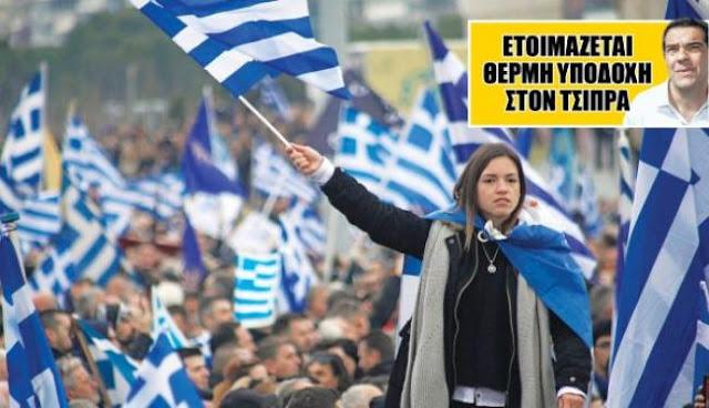 Mια γροθιά για τη Μακεδονία