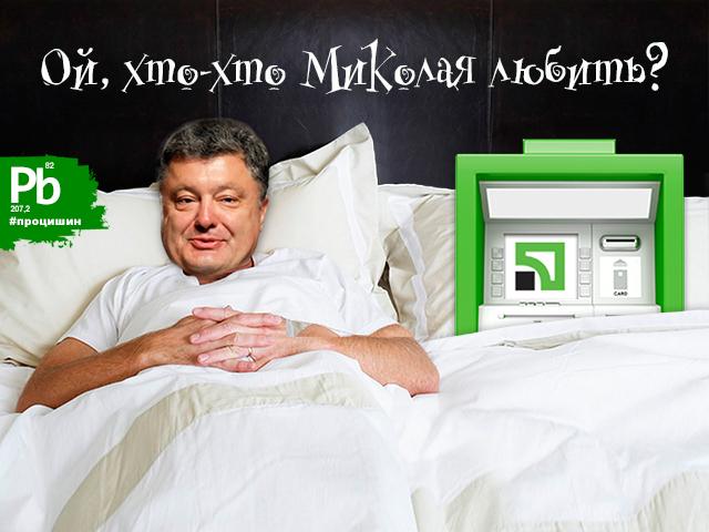 Гонтарева рассказала, в каких банках хранит свои сбережения - Цензор.НЕТ 5914