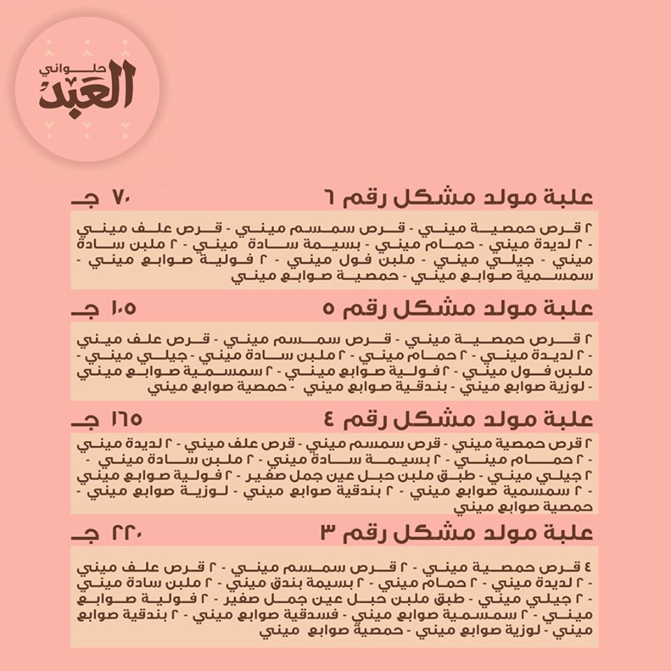 اسعار علب حلاوة المولد 2017 من العبد