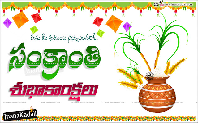 Telugu sankranti Festival Greetings, best Telugu Sankranti Wallpapers with Quotes