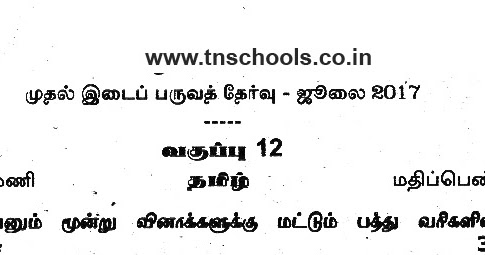 plus two first midterm Tamil question paper 2017 ~ TNSCHOOLS