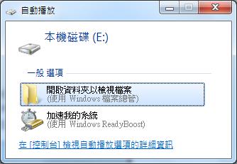 Image%2B005 - RAMDisk - SSD 的十倍快!讓多餘的記憶體來幫你加速電腦,優化效能!