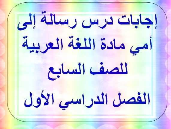 حل درس رسالة إلى أمي مادة اللغة العربية للصف السابع الفصل الثانى 2020- التعليم فى الإمارات