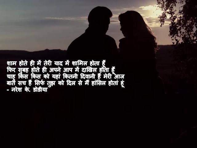 शाम होते ही में तेरी याद में शामिल होता हूँ  Hindi Muktak By Naresh K. Dodia