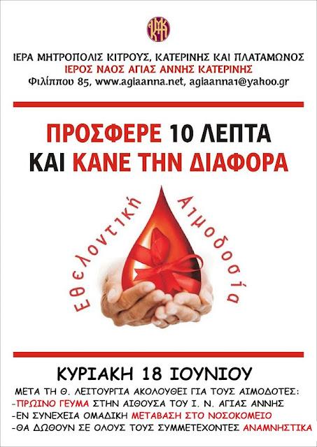 Η αιμοδοσία του Ι.Ν. Αγίας Άννης Κατερίνης