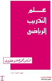 تحميل كتاب علم التدريب الرياضي pdf محمد حسن العلاوي