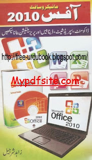 MS Office 2010 Urdu Book
