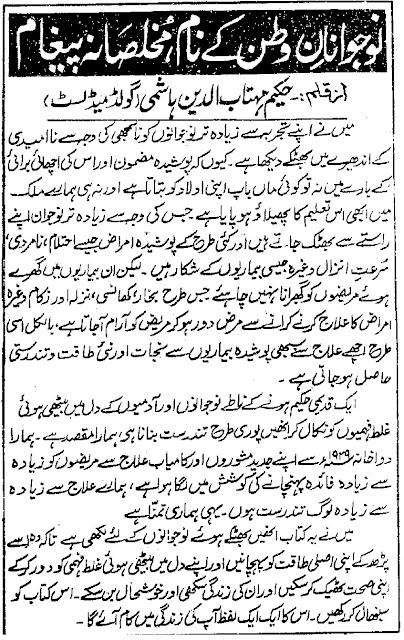Sex information Urdu Health Book