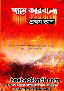 শামে কারবালা - ১ম ভাগ - খতিবে পাকিস্তান আল্লামা শফি উকারভি  বাংলা / মুহাম্মদ আনিসুজ্জামান