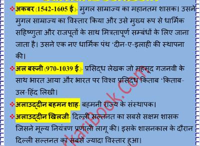 वर्ल्ड-फ़ेमस-पर्सनलिटी-पीडीऍफ़-पुस्तक-हिंदी-में-World-Famous-Personalities-PDF-Book-In-Hindi
