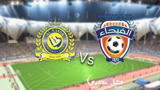 مشاهدة مباراة النصر والفيحاء بث مباشر 21-1-2019 كأس خادم الحرمين الشريفين