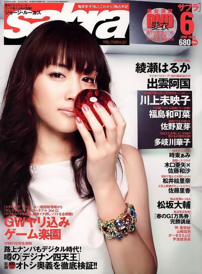 [Sabra Magazine] 2008 No.06