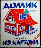 Домик из картона самоделка СССР