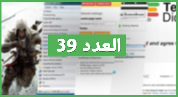 مواقع ، برامج وأدوات مفيدة [39]