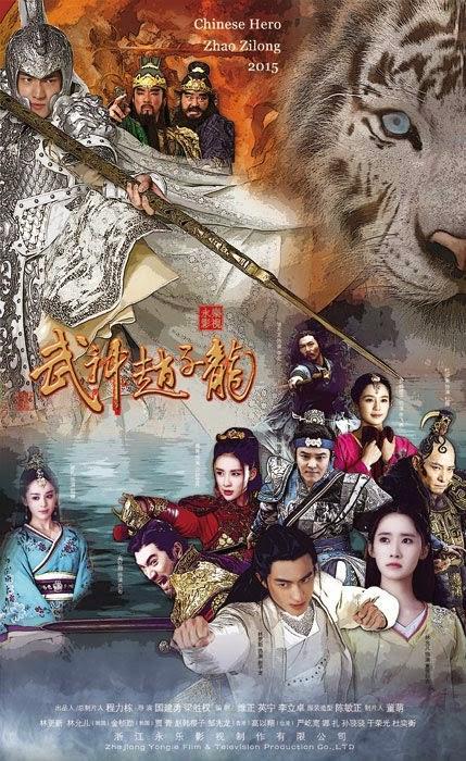 จูล่งเทพสงคราม 《武神趙子龍》 (Chinese Hero Zhao Zi Long )