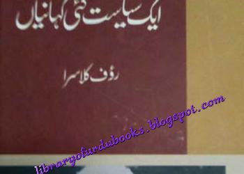 Kitab Ul Hind In Urdu Pdf