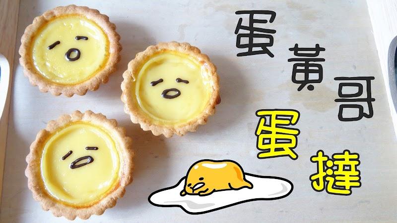 Gudetama Egg Tart 蛋黃哥蛋撻