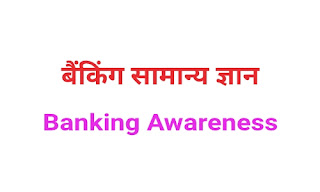 Top 10 GK 02 | बैंकिंग सामान्य ज्ञान | Banking - Financial Awareness | SBI PO - SBI Clerk | RRB Officer RRB Assistant | IBPS PO - IBPS Clerk
