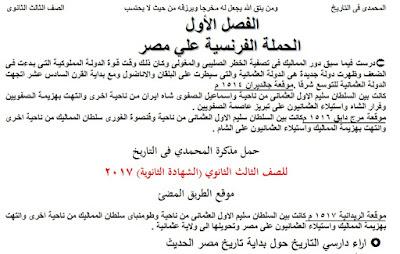 حمل مذكرة المحمدي فى التاريخ للصف الثالث الثانوي (الشهادة الثانوية)للعام الدراسى - history secondary 3