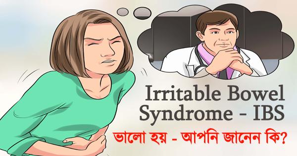 IBS রোগ কি? Irritable Bowel Syndrome বা আই.বি.এস এর স্থায়ী চিকিৎসা জেনে নিন ?