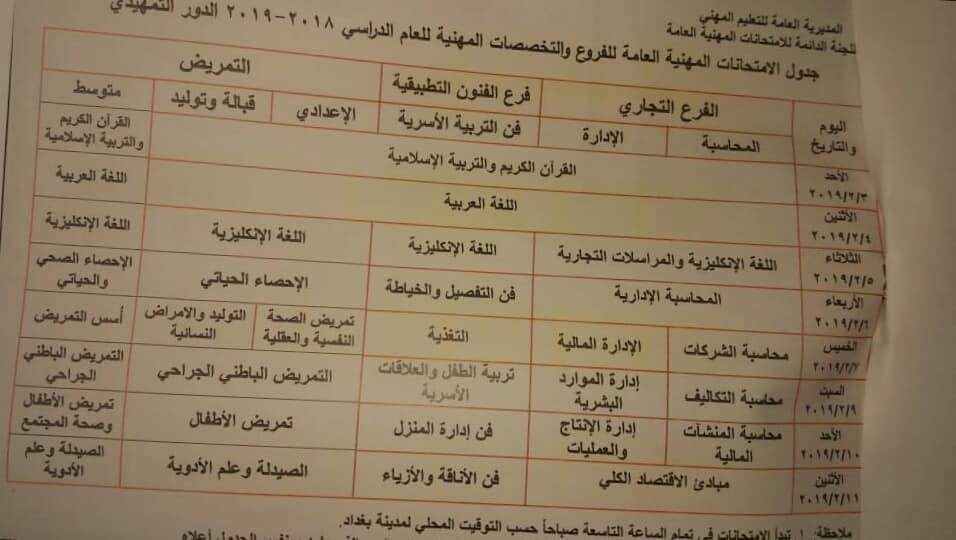 جدول الامتحانات التمهيدية ( الخارجي ) للعام الدراسي 2018 - 2019