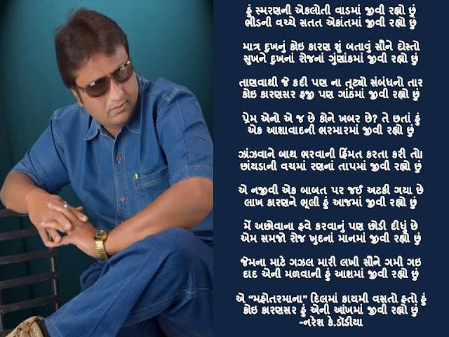 हुं स्मरणनी एकलोती वाडमां जीवी रह्यो छुं Gujarati Gazal By Naresh K. Dodia