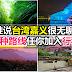 谁说台湾嘉义很无聊?10种路线任你加入行程!