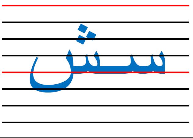 x18 - المقاييس الصحيحة  في الكتابة لكل الحروف العربية