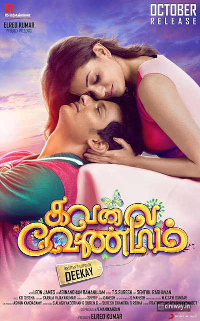 Kavalai Vendam Movie First Look